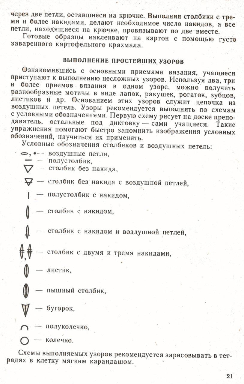 Гирич - Варианты терминологии крючкового вязания 0_814c9_abd8e5d3_XXXL