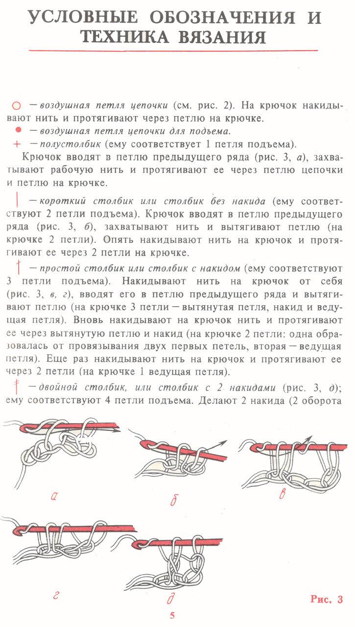 Гирич - Варианты терминологии крючкового вязания 0_814cc_ec1401d9_XXXL