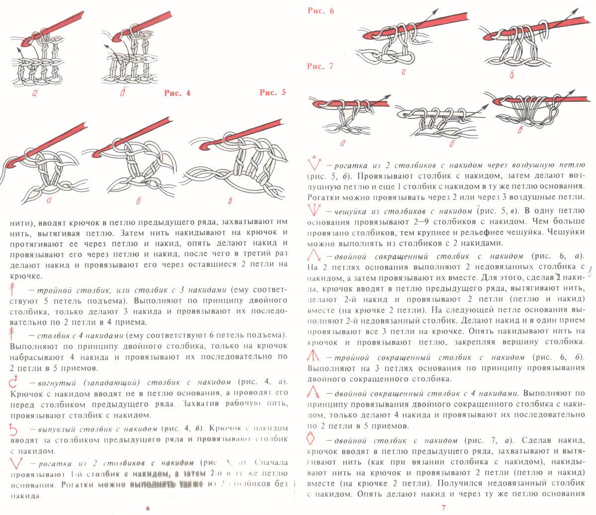 Гирич - Варианты терминологии крючкового вязания 0_814cd_fcadf986_XXXL
