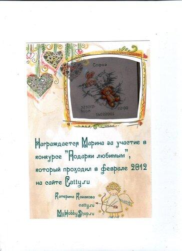 "Конкурс ""Подарки любимым"". - Страница 4 0_8bb40_567e0b7a_L"
