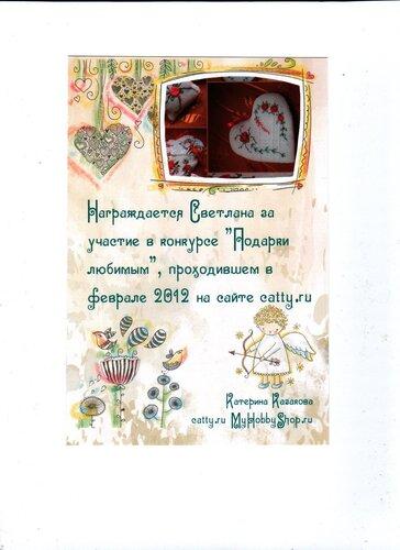 "Конкурс ""Подарки любимым"". - Страница 4 0_8bb43_bfbbab77_L"