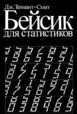 Техническая литература по языку программирования Бейсик 0_e68a9_c2788994_orig