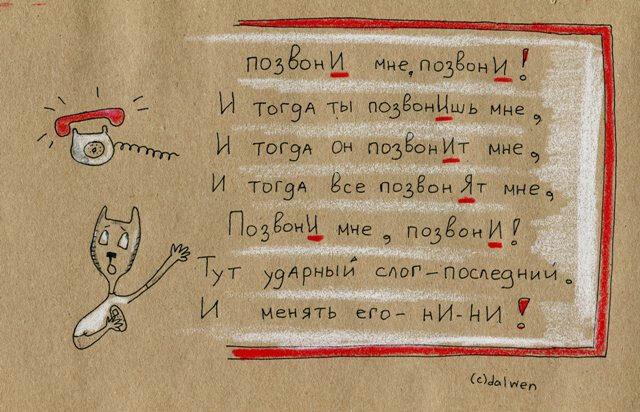 Забавные правила русского языка.  0_7a1c1_c771bfc6_XXL