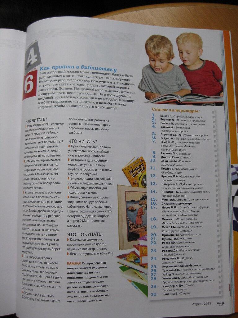 Мой список книг для трёхлетки 0_6f9c6_6b5fe25f_XXL
