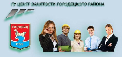 Центр занятости Городецкого района