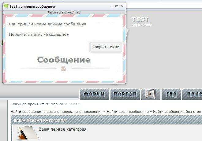 Уведомление о новом ЛС (phpbb3) 0_7cc68_e7d77a7b_XL.jpeg