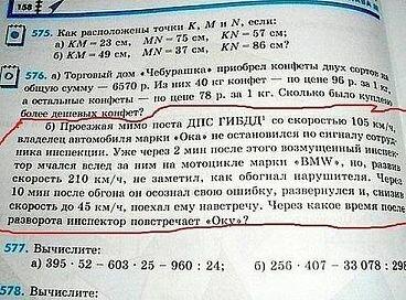 Вопрос. Кто курил траву: автор задачки или ДПС-ник? И сколько? 0_9ce7f_c543b6af_L