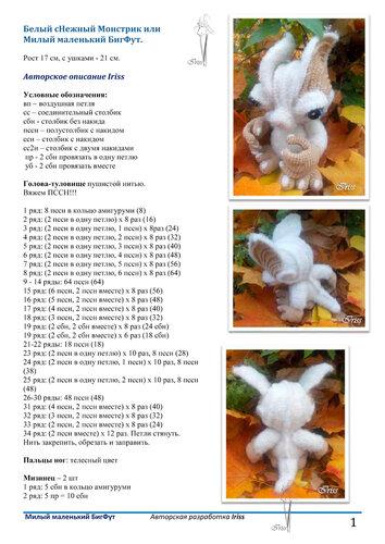 Ирина (Iriss). Игрушки на ладошке  - Страница 5 0_84b92_80ffb0cd_L.jpeg