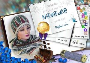 Natalia-titmouse Брагина. 0_85257_87293b04_M