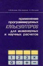 Техническая литература по МИКРОКАЛЬКУЛЯТОРАМ 0_e5505_f289783f_orig