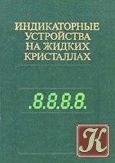 компьютер -  Техническая литература. Отечественные и зарубежные ЭВМ. Разное... 0_c02eb_329e67cd_M