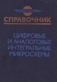 Техническая литература. Отечественные и зарубежные ЭВМ. Разное... - Страница 2 0_c1950_88379995_M