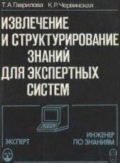 Литература о ИИ и ИР - Страница 3 0_c6449_376de21c_M