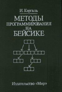 Техническая литература по языку программирования Бейсик 0_e2549_3d6c0cda_M