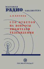 Серия: Массовая радио библиотека. МРБ - Страница 2 0_e2b7e_5370b08d_orig