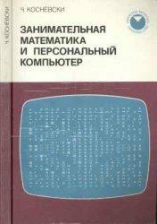 Техническая литература по языку программирования Бейсик 0_e16e2_45aadc9c_M