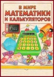 Микро - Техническая литература по микрокалькуляторам - Страница 2 0_e553e_15559471_orig