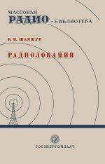 Серия: Массовая радио библиотека. МРБ - Страница 2 0_e2b85_7a63ca2_orig