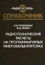 Техническая литература по МИКРОКАЛЬКУЛЯТОРАМ 0_e5538_532b373c_orig