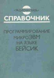 Техническая литература по языку программирования Бейсик 0_e25ee_ee94dba2_M