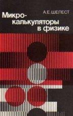 Техническая литература по МИКРОКАЛЬКУЛЯТОРАМ 0_e54fd_6db0acfb_orig