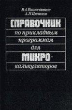 Микро - Техническая литература по микрокалькуляторам - Страница 2 0_e5546_33e76f30_orig