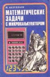 Микро - Техническая литература по микрокалькуляторам - Страница 2 0_e5a79_577e49a2_orig