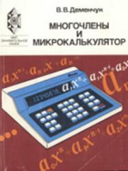 Техническая литература по МИКРОКАЛЬКУЛЯТОРАМ 0_e549c_76402c54_orig