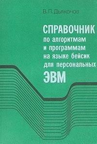 Техническая литература по языку программирования Бейсик 0_e26b5_c483d34e_M