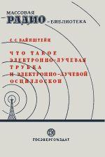 Серия: Массовая радио библиотека. МРБ - Страница 2 0_e2b80_7d123a04_orig