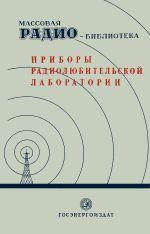 Серия: Массовая радио библиотека. МРБ - Страница 2 0_e2b88_215e3ac7_orig