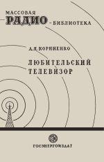 Серия: Массовая радио библиотека. МРБ 0_e2b59_11d49922_orig