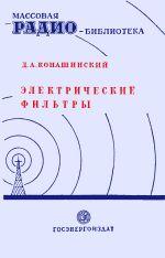 Серия: Массовая радио библиотека. МРБ - Страница 2 0_e2b67_5f4149fd_orig