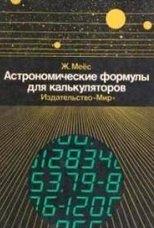 Микро - Техническая литература по микрокалькуляторам - Страница 2 0_e553c_857f6164_orig