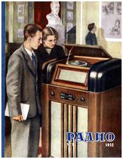 """Журнал: """"Радио"""" - Страница 2 0_e1523_a932ef30_orig"""