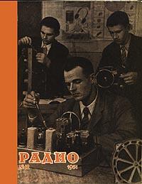 """Журнал: """"Радио"""" 0_e1519_2ea6e807_orig"""