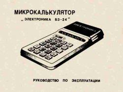 Техническая литература по МИКРОКАЛЬКУЛЯТОРАМ 0_e552c_4c2329dc_orig