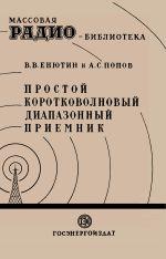 Серия: Массовая радио библиотека. МРБ 0_e2b54_63a789bf_orig