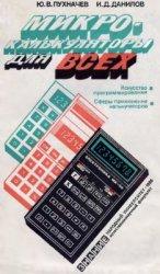 Техническая литература по МИКРОКАЛЬКУЛЯТОРАМ 0_e54f0_84168b58_orig