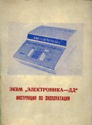 Техническая литература по МИКРОКАЛЬКУЛЯТОРАМ - Страница 2 0_e3530_b12db569_orig