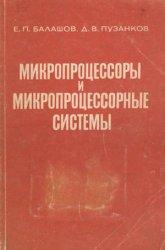 Микро - Собираем МИКРО-80 0_e36e9_243284d5_orig