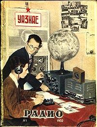 """Журнал: """"Радио"""" 0_e151a_3434087_orig"""