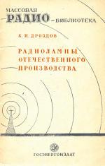 Серия: Массовая радио библиотека. МРБ 0_e2b5b_d9a90af7_orig