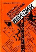 Техническая литература по языку программирования Бейсик 0_e501f_a320d981_orig