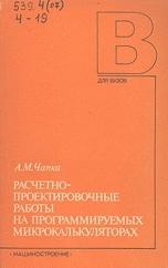 Техническая литература по МИКРОКАЛЬКУЛЯТОРАМ 0_e5ac3_655c7cc1_orig