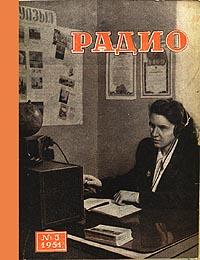 """Журнал: """"Радио"""" 0_e1376_e0c39bee_orig"""