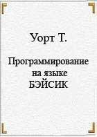 Техническая литература по языку программирования Бейсик 0_e16f1_b7d87b09_M