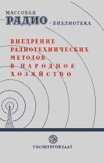 Серия: Массовая радио библиотека. МРБ - Страница 2 0_e2b6b_45df967e_orig