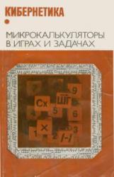 Техническая литература по МИКРОКАЛЬКУЛЯТОРАМ 0_e54ef_2f1eed89_orig