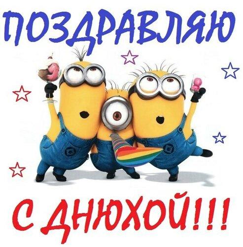 Поздравляем Ташеньку - Наташеньку с Днем рождения   0_113088_4405b5db_L